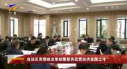 自治区党委政法委部署服务民营经济发展工作-181205