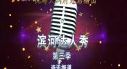 滨河达人秀 第三季 资讯报道