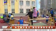 幼儿园开放日 角色扮演快乐成长-181201