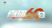 直播60分-181204