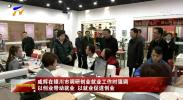 咸辉在银川市调研创业就业工作时强调 以创业带动就业 以就业促进创业-181211