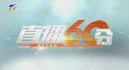 直播60分-181202