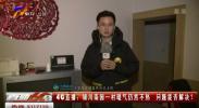 4G直播:银川南园一村暖气仍然不热 问题能否解决?-181204