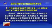 咸辉主持召开自治区政府常务会议-181204
