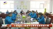宁夏残疾人康复中心举办业务技能大赛-181226