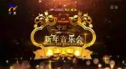 2019宁夏新年音乐会