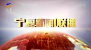 宁夏新闻联播(卫视)-181215