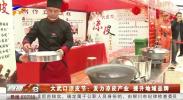 大武口凉皮节:发力凉皮产业 提升地域品牌-181226