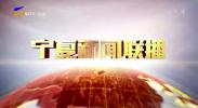 宁夏新闻联播-181203