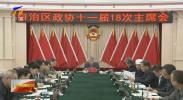 自治区政协召开十一届十八次主席会议-181207