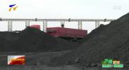 【碧水蓝天 绿色家园】宁东散乱煤场整治取得阶段性进展 -181209