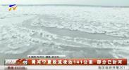 黄河宁夏段流凌达141公里 部分已封河-190103