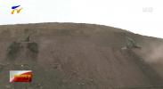 总投资53.66亿元  宁夏贺兰山东麓生态保护修复工程启动-190106