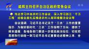 咸辉主持召开自治区政府常务会议-190115
