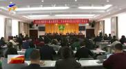 自治区残联第七届主席团第二次全体会议召开-190119