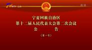 宁夏回族自治区 第十二届人民代表大会第二次会议公告(第一号)-190131