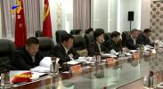 自治区政府党组召开2018年度民主生活会 咸辉主持会议并讲话-190120