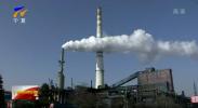 宁夏通报中央环境保护督察整改情况 41项整改任务基本完成31项 未按期完成2项-190105