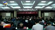 自治区总工会十二届二次全委(扩大)会议召开-190115