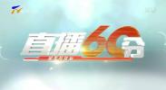 直播60分-190108