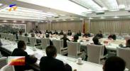 自治区政府召开座谈会 征求对政府工作报告的意见建议-190114