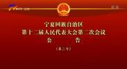 宁夏回族自治区 第十二届人民代表大会第二次会议公告(第二号)-190131