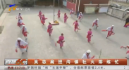 吴忠扁担沟镇社火排练忙-190110