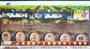 青铜峡产区葡萄酒线上销售热-190104