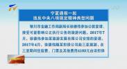 宁夏通报一起违反中央八项规定精神典型问题-190111