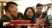 (贯彻落实习近平新时代中国特色社会主义思想--喜迎自治区两会)宁夏:35个特色农产品外销窗口一年揽金3.12亿元