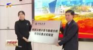 """宁夏大学挂牌一批重点科研机构 助力""""政产学研用""""深度融合-190114"""