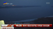 4G直播:黄河宁夏段行凌平稳 水利部门密切监测-190103