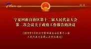 宁夏回族自治区第十二届人民代表大会 第二次会议关于政府工作报告的决议-190131