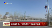 """银川兴庆区:""""以克论净""""打造洁净城市-190112"""