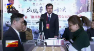 """2019迎新春""""银川杯""""全国象棋男女冠军对抗赛开赛-190117"""