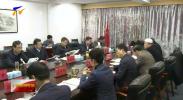 自治区政协党组召开2018年度民主生活会-190124