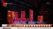 2019宁夏春节联欢晚会完成录制-190129