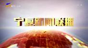 宁夏新闻联播-190107
