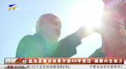 盐池县宣讲改革开放40年变迁 凝聚内生动力-190104
