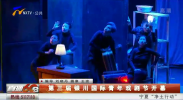 第三届银川国际青年戏剧节开幕 -190107