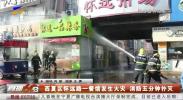 西夏区怀远路一餐馆发送火灾 消防五分钟扑灭-190124