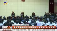 平罗县韩某换货涉恶案件一审宣判 13人获刑-190109