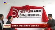 宁报集团石嘴山融媒体中心挂牌成立-190119