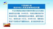 宁夏通报1起违反中央八项规定精神典型问题-190104