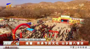隆德:传承节庆文化 山乡腊八情浓-190114