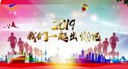 """(我和我的祖国·2019我们一起出发吧)开放宁夏 按下交通物流""""快进键""""-190101"""