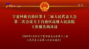 宁夏回族自治区第十二届人民代表大会 第二次会议关于自治区高级人民法院 工作报告的决议-190131