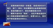 正风反腐不止步| 自治区纪委监委通报2018年工作情况-190121