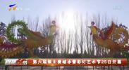第六届银川横城冰雪彩灯艺术节25日开幕-190122