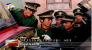 (退役军人风采)杨国清的科技兴农之路-190107